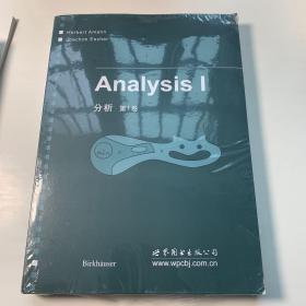 分析(第1卷)