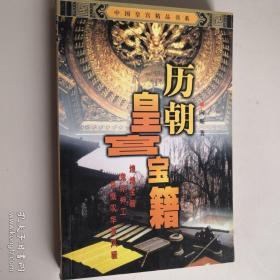 历朝皇宫宝籍 大32开 平装本 向斯 著 中国文史出版社 2002年1版1印 私藏 全新品相