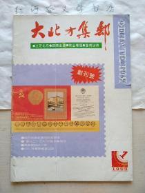 大北方集邮1993年第1期 (创刊号)
