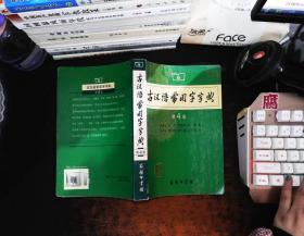 古汉语常用字字典.(第4版)