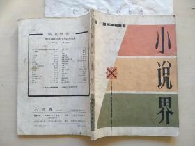 文学丛刊:小说界(1981年第一期,总第1期)创刊号