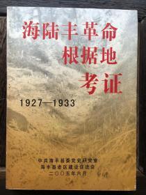 海陆丰革命根据地考证 1927-1933
