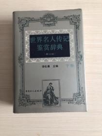 世界名人传记鉴赏辞典 下卷