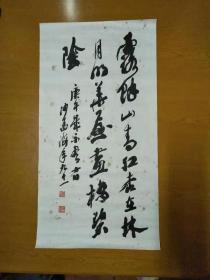 沙孟海款《二十四诗品》名句行楷镜片