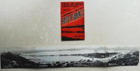 民国明信片 浙江杭州 西湖全景四联明信片 四张带封套难得 品好 单张规格长14 宽8.6cm 总长度约56cm