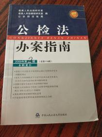 公检法办案指南.2009年第2辑(总第110辑)