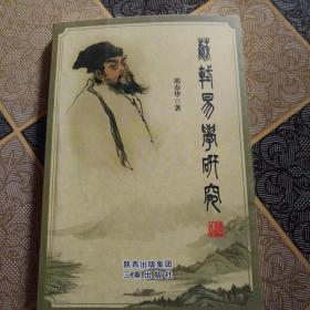 苏轼易学研究