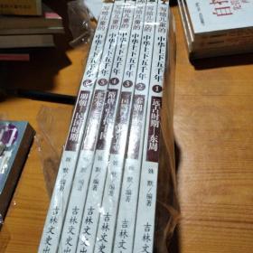 写给儿童的中华上下五千年、青少年版三四五六年级中小学生课外书 6-12岁(套装共6册)