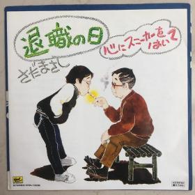 佐田雅志 さだまさし - 退职の日 7寸LP黑胶