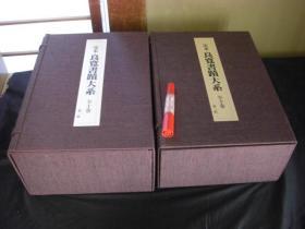 定本良宽书迹大系 良寛书蹟大系 10卷全 日本全国良宽会 日本平成2年(1990年) 包邮