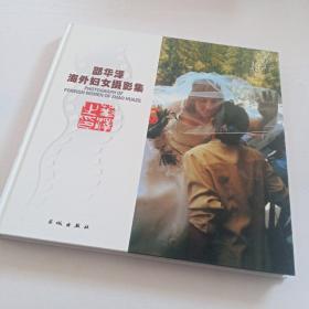 邵华泽海外妇女摄影集:[中英文本]