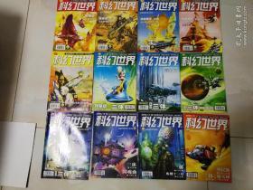 科幻世界2006年 全套12本 三体首发