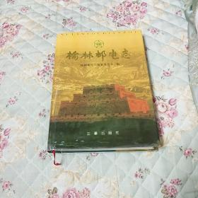 榆林邮电志  实物拍图片扫码上书