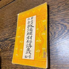 罕见!清末教材《早稻田大学政法理财科讲义》第十编,一册。