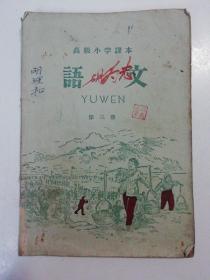 (五十年代教科书老课本)高级小学语文课本第三册