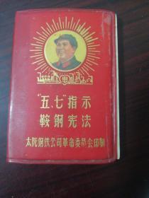 """""""五七""""指示 鞍钢宪法·"""