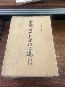 中国第一代文学作品选(第一、二册 上中下共六册合售 其中第一册上册内有少许涂写)
