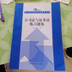 21世紀法學系列教材配套輔導用書:公司法與證劵法練習題集