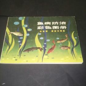 鱼病防治彩色图册(常见鱼病76种,预防,诊断,常用中草药等,有大量彩图)