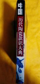中国历代陶瓷款识大典(平装胶纸厚本)
