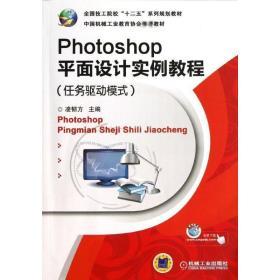 """全国技工院校""""十二五""""系列规划教材:Photoshop平面设计实例教程(任务驱动模式)"""