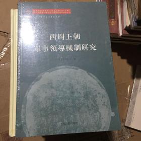 西周王朝军事领导机制研究