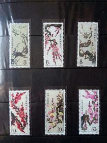邮票    T.103  梅花