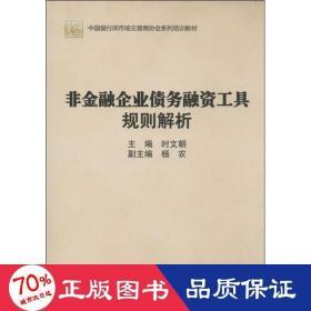 中国银行间市场交易商协会系列培训教材:非金融企业债务融资工具规则解析