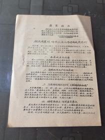 文革传单:彻底清算刘.邓在公安工作中的反党罪行 【带 最高指示】