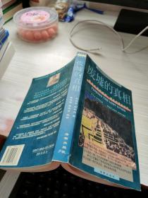 废墟的真相:寻找失落的城邦:考古的黄金时代