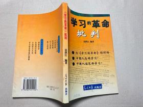 《学习的革命》批判