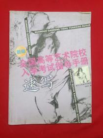 新编全国高等艺术院校入学考试指导手册:速写