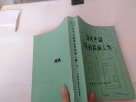 当代中国军队的军事工作 下