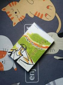 江南 《此间的少年》 西北大学 2002年1版1印 未删节 正版