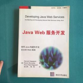Java Web服务开发