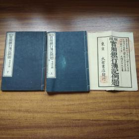 孔网唯一   和刻本 《增补实用银行薄记例题》2册全   原书衣    东京大仓书店1901年发行