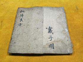 清代手抄本秘传良方皮纸,有许多膏药方,酒方