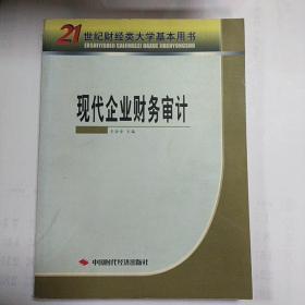 现代企业财务审计