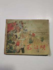 龙江颂(内页完好不缺,没有笔迹涂抹)