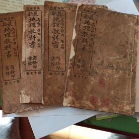 清末最新地理教科书(1~4册全)