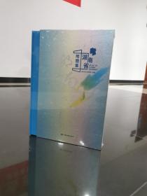 2020年新版《湖南省地图集》9.8成新