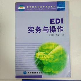 EDI实务与操作