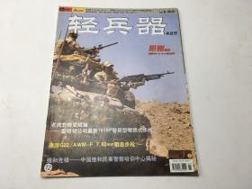 轻兵器半月刊  2006  第1期   下