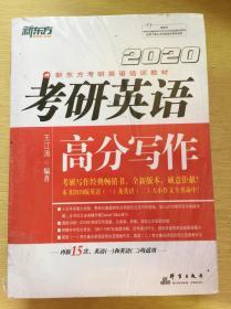 新东方(2020)考研英语高分写作 全新