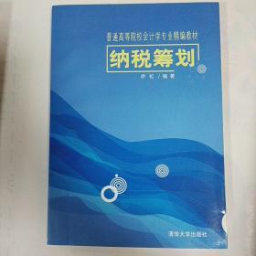 纳税筹划/普通高等院校会计学专业精编教材