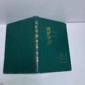选矿手册(第8卷)(第2分册)