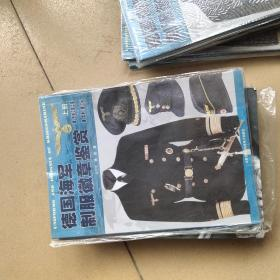 《德国海军制服徽章鉴赏》上册 现货发售