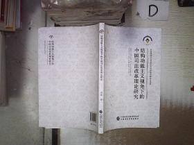 结构功能主义视角下的中国司法改革理论研究 **