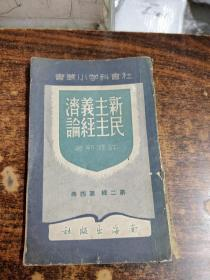 民国旧书  社会科学小丛书 第二辑第四册   新民主主义经济论