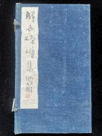 民国日本展览中国画 画册《解衣磅礴集》吴昌硕 金农 八大等大家作品。